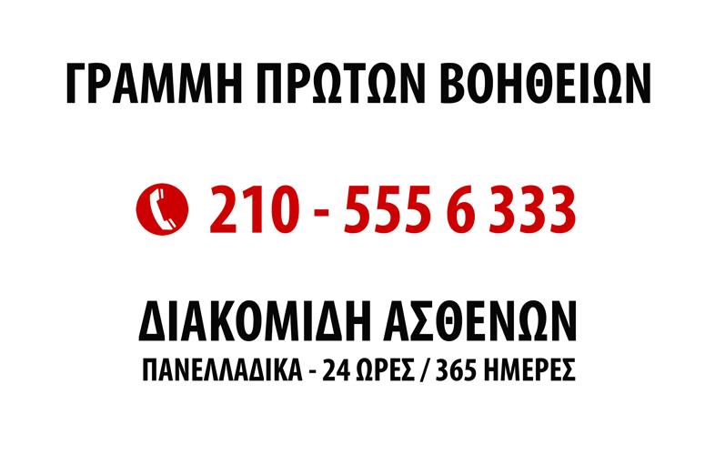 First Aid Ambulance - Γραμμή Πρώτων Βοηθειών